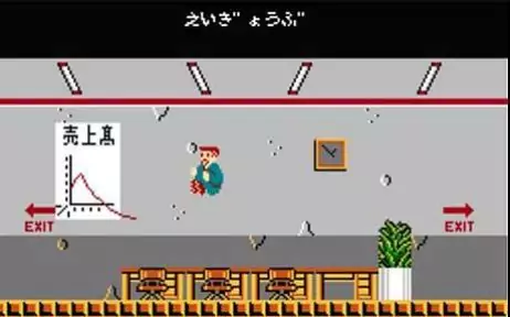 Takeshi's Challenge (1986 / NES)